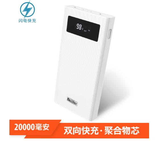 besiter Lần ở (Besiter) 20.000 MA chuyển điện / sạc bảo polymer điện sạc tương thích nhanh Type-C l