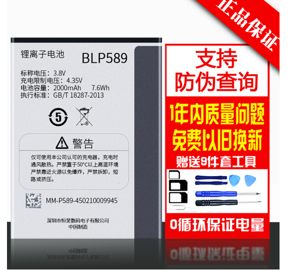 BSN Pin điện thoại BSN OPPO pin điện thoại công suất lớn mới áp dụng oppo3007/r7005/r8207 pin BLP58