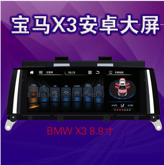 1 triệu BMW special Android system 10.25 inch HD screen, High German navigation 12345 series X1X3X5X
