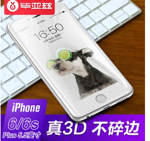 ESK ESK iPhone6/6s Plus thuỷ tinh công nghiệp phim táo 6/6s kính 3D Plus màng mềm biên độ nét cao to