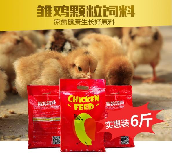 BAMU   8 phút (BAMU) gà nuôi gà thịt gà trứng gà con ăn hạt ngỗng, vịt con chim cút nuôi 3 kg thức ă