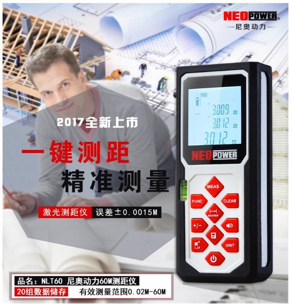 neopower   Niaux, năng lượng (neopower) rangefinder tia laser hồng ngoại với dụng cụ quang học điện