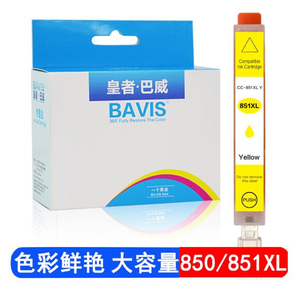 BAVIS Canon ip7280 phù hợp với canonpixma mx728 mx928 hộp máy in ix6780 XMS - cli851 vàng y (một máy