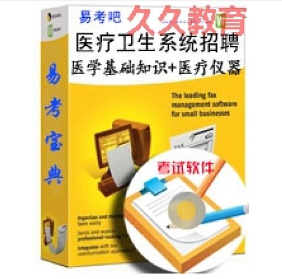 2018 (Y học sinh thi tuyển Basics + có dụng cụ) dễ dàng thi sách quý