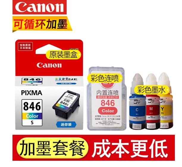 Canon Canon (Canon) PG845/CL846 mới ráp xong máy in phù MG2580S MG3080 MG2400 846S hộp hộp mực màu m
