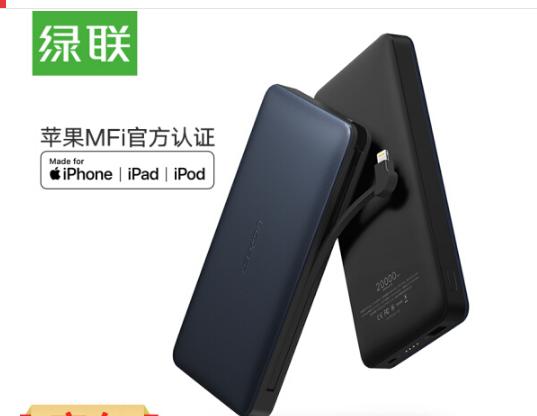 UGREEN Liên minh xanh sạc bảo 20.000 ma iPhone7Plus Apple 8x6s Anzor đi kèm dòng điện thoại di động