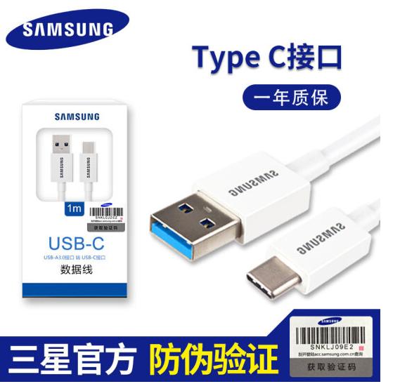 SAMSUNG Samsung S9+/S8TypeC dây sạc điện thoại dòng dữ liệu mới ráp xong sẽ được áp Note8/C7pro/C9pr