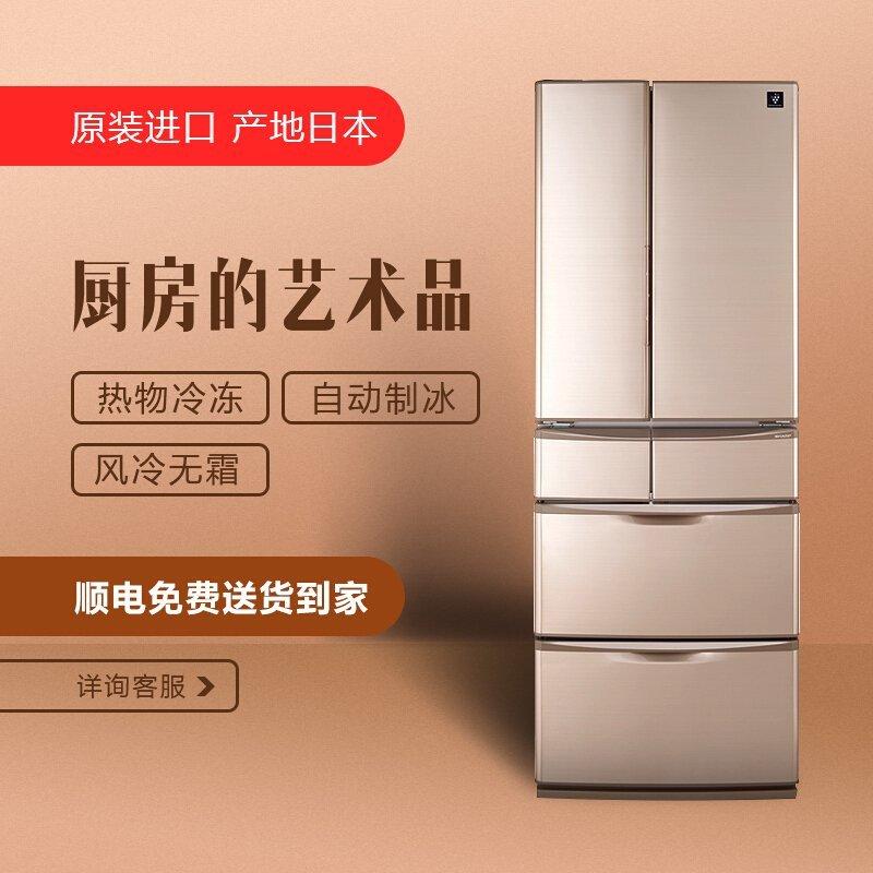 Tủ lạnh  SHARP Sharpe 452 lít Nhật Bản nhập khẩu mới ráp xong 6 cửa tủ lạnh không thay đổi tần số ke