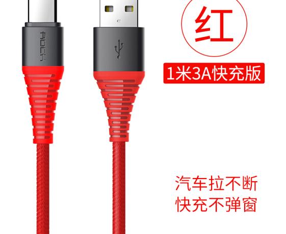 Rock Rock Type-c dây sạc điện thoại dữ liệu USB sạc nhanh dòng Huawei mate10 vinh quang 9/ Samsung n