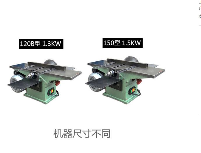 FGHGF Có nhiều khả năng máy điện thợ mộc thợ mộc bào bào máy cưa cắt máy trạm chế biến gỗ bào 120A
