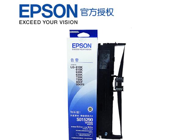 EPSON Ruy băng Epson (EPSON) S015290 ruy băng giá LQ-630K 635K 730K 735K