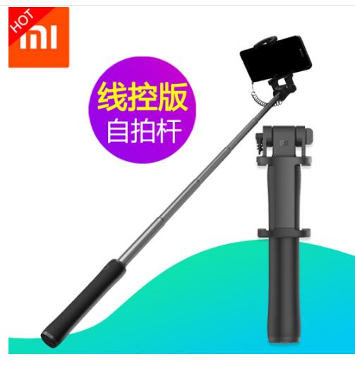 MI So - mi (mi), điện thoại, gậy hỗ trợ tự chụp ảnh với Ðức Chúa trời kết nối Bluetooth khe co giãn