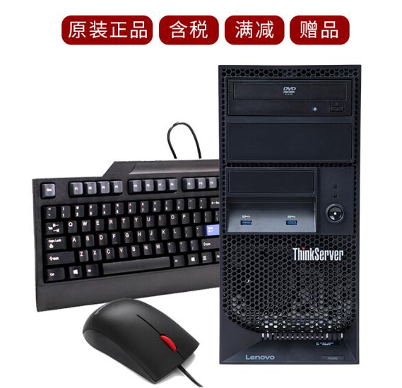 Lenovo Liên tưởng (Lenovo) TS250 máy chủ máy chủ máy chủ máy E3-1225v6 3.3GHz 4G Memory 1T ổ cứng.