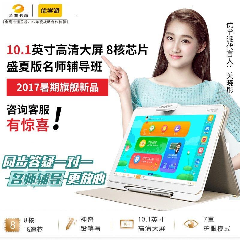 Máy tính bảng- Laptop  Yu School U26 máy tính bảng nhỏ sinh viên cao học đồng bộ đầu tư vấn gia sư t