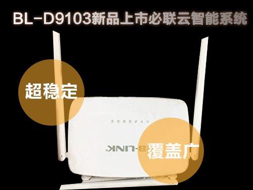 Modom  Wifi    Một đất BL-D9103 bốn ăng ten vô tuyến router WIFI Bắc cầu nhà vô cùng.