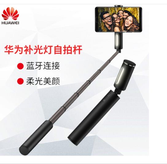 HUAWEI Huawei vừa ráp xong Bluetooth không dây nhôm que gậy hỗ trợ tự chụp ảnh đèn điện thoại di độn