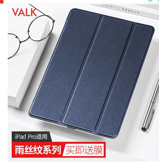 VALK VALK Apple iPad Pro bảo vệ hệ vỏ bảo vệ thương mại 10.5 inch máy tính bảng thông minh chống mài