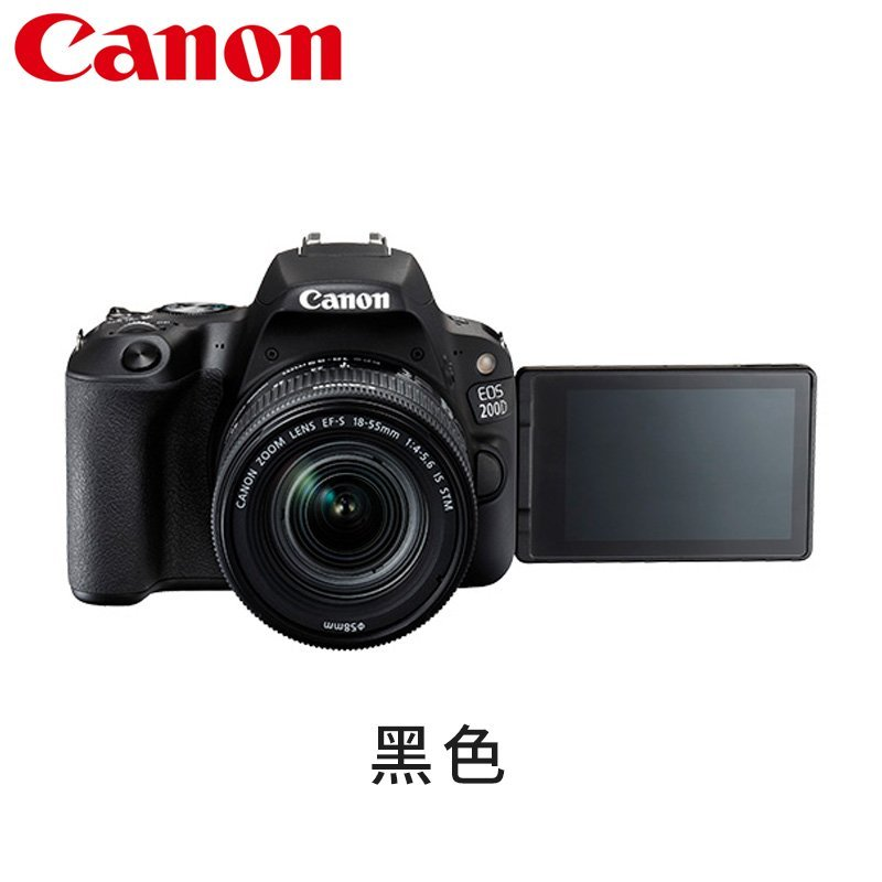 Canon Canon EOS 200D vào cửa camera phụ nữ thời trang máy ảnh mới chụp tự sướng 2017 ([gói edition b