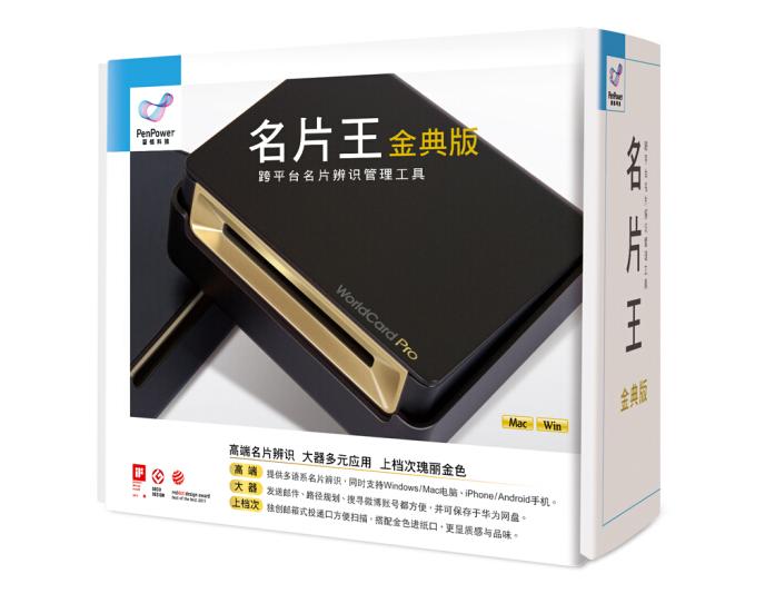 Penpower Máy quét Mông Điềm (Penpower) và vua Edition] [thẻ cửa hàng quà tặng máy quét di động thươn