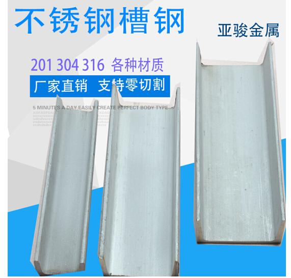 Naliya 304 thép không gỉ thép máng thép không gỉ thép hình chữ U 201 / profiles có thể cắt thép máng
