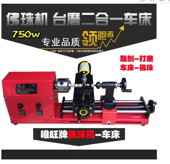 JIASHIFA Nhiều hoạt động nhà máy chế biến gỗ máy tiện chuỗi tràng hạt bằng gỗ máy công cụ máy hạt hạ