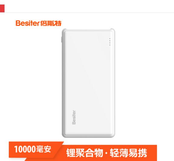 besiter Lần ở (Besiter) 10.000 MA chuyển điện / sạc bảo polymer Dual USB tương thích với trí thông
