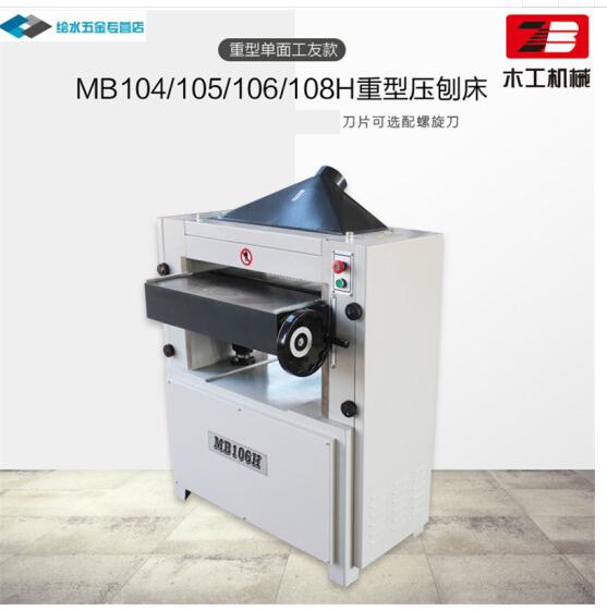 BUBUNIU MB104/105/106/108/1010H nặng loại đơn bào máy công cụ nặng áp mộc nghề bào gọt hữu khoản MB1