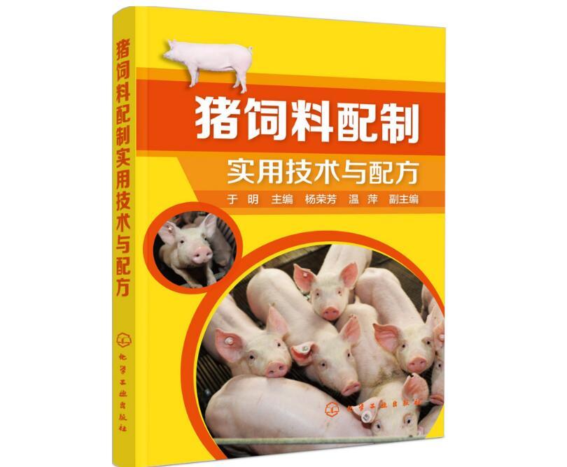 Thức ăn cho heo  Lợn nuôi công nghệ thực tế được xây dựng với công thức paperback – 1 tháng 5 năm 2