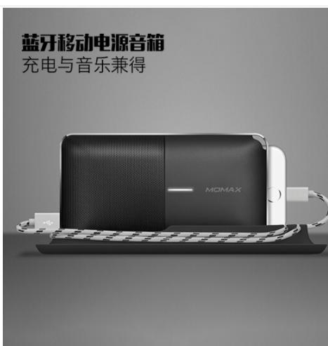 MOMAX (MOMAX) 6000 MA chuyển điện sạc không dây Bluetooth báu trình combo đen.