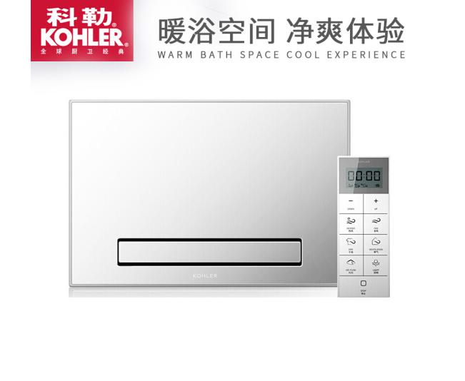 KOHLER (KOHLER) (Kohler) phòng tắm sạch máy tắm nước ấm và An Đắc khỏe Series - thời trang 77283 sạc