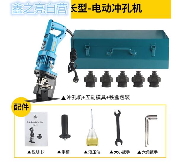 JIASHIFA MHP-20 ngắn khoản điện thủy lực đấm thép khía đấm thép góc máy thép góc mở thiết bị đồng bộ