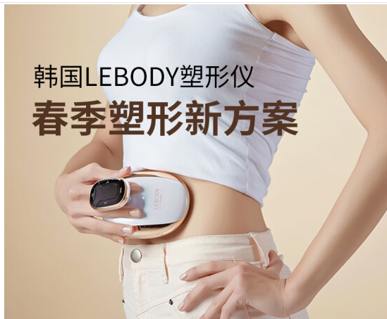 LEBODY Nhạc cụ đặc biệt (LEBODY) và cửa hàng âm nhạc nếu máy Uốn nặn các người. cụ massage Hàn Quốc