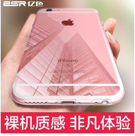 ESR Triệu màu (ESR) iPhone6/6s vỏ điện thoại di động Apple 6/6S vỏ / điện thoại Bộ silica gel chống