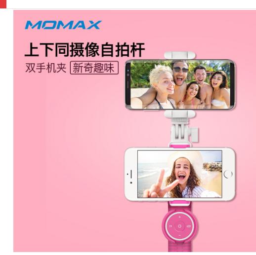 MOMAX (MOMAX) mừng rỡ đôi nhiếp ảnh tự chụp ảnh tự sướng Bluetooth không dây Bluetooth thanh thiết b