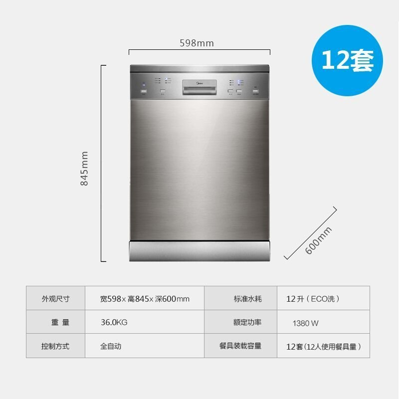 Máy rửa chén   Mỹ (Midea) WQP12-7209H-CN rửa bát gia dụng tự động hoàn toàn.