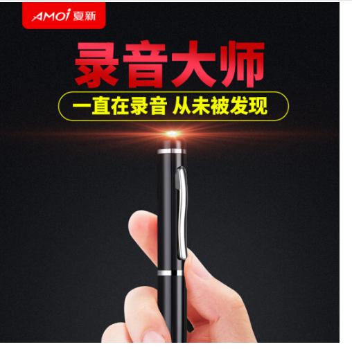 Amoi (Amoi) B200 bút ghi âm chuyên nghiệp siêu nhỏ giảm nhiễu độ nét cao giảm nhiễu USB ghi tập tin
