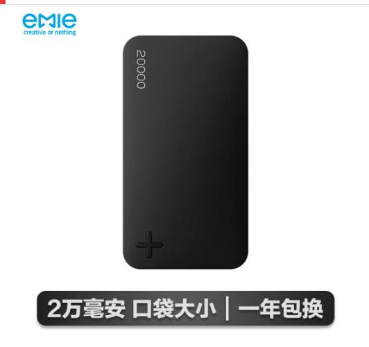 emie Triệu khác (emie) pháo cỡ nhỏ series sạc bảo 20.000 MA chuyển nguồn kim loại vải đen bóng.