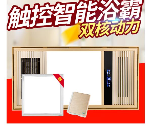 AOUROO (AOUROO) gió ấm tích hợp cái lò sưởi trong phòng vệ sinh Ba LED chạm vào màn hình thông minh