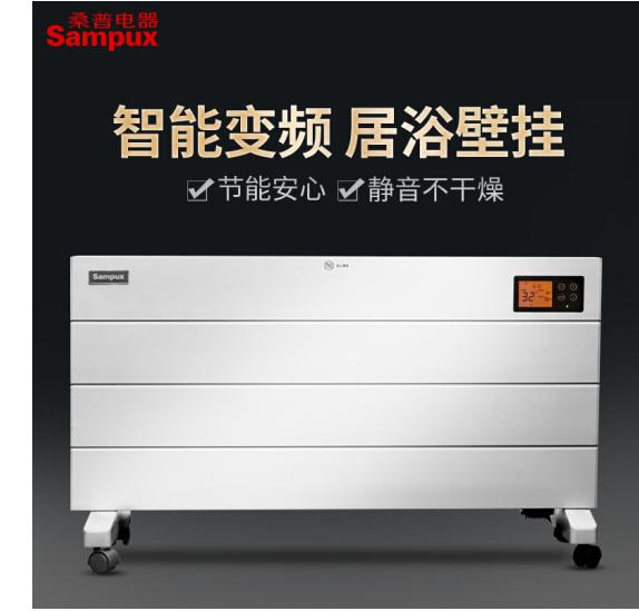 Sampux (Sampux) điện thiết bị phòng tắm và đối lưu nhiệt điện gia dụng treo tường cái lò sưởi thông