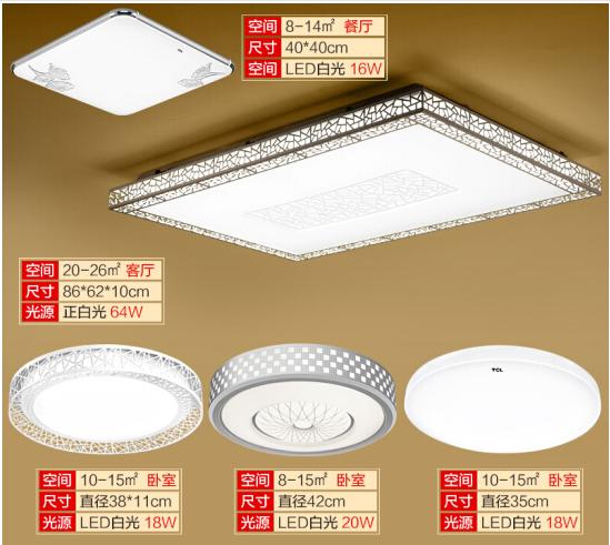 TCL đèn chiếu sáng LED phòng khách phòng ngủ đèn hình chữ Nhật Trung Quốc hút đèn hướng dẫn gói huyề
