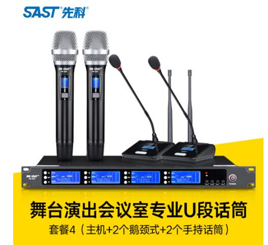SAST (SAST) ok-59 micro không dây bốn micro biểu diễn chuyên nghiệp trên sân khấu trong phòng họp tr