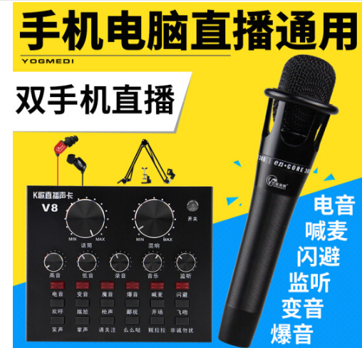 YOGMEDI YOGMEDI/ Yu Thil YG300s V8 Bộ tụ điện thoại trực tiếp chứng kiến vụ micro k bo mạch âm thanh