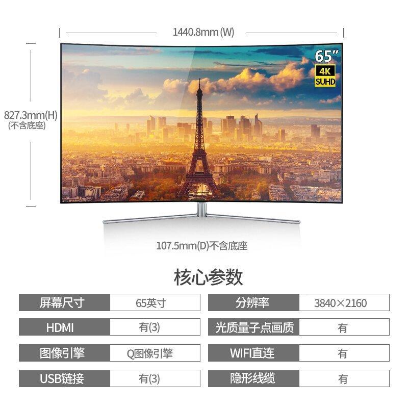 SAMSUNG  Samsung chuyển QAQQ7CAMJXXZ 65.