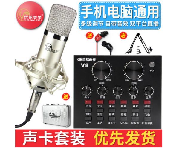 YOGMEDI YOGMEDI/ Yu Thil U22 bo mạch âm thanh trực tiếp chứng kiến vụ bộ điện thoại k hát bộ microph