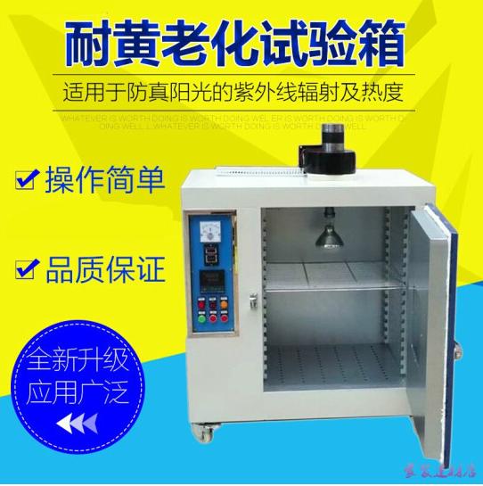 JINXILI Hợp lão hóa UV Thép không gỉ thử nghiệm nhiệt độ cao UV tia cực tím UV lão hóa vỏ máy tính k