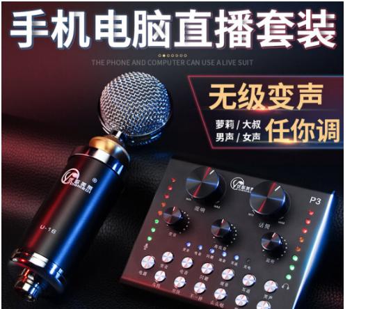 YOGMEDI YOGMEDI/ Yu Thil U16 bo mạch âm thanh thiết bị điện thoại trực tiếp bộ đôi người nhanh nhẹn
