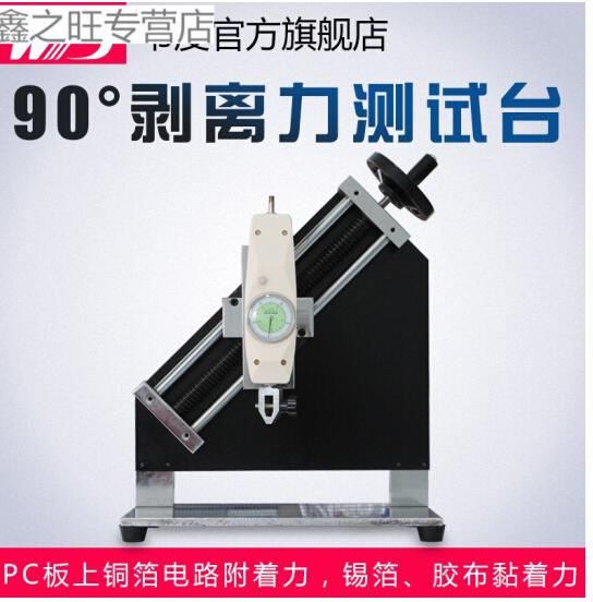 JIASHIFA Máy kiểm tra sức bền vỏ - độ 90 độ thử nghiệm máy đo cường độ cởi phát hiện máy bay thử ngh
