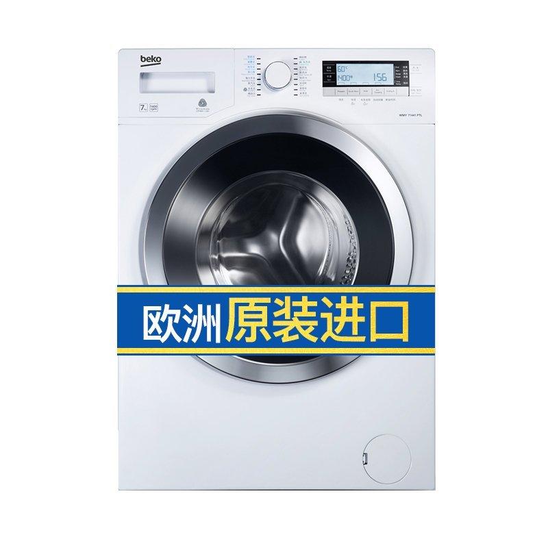 Beko Họ Beko lần WMY71441PTL 7 kg châu Âu mới ráp xong nhập khẩu thay đổi tần số, con lăn máy giặt m