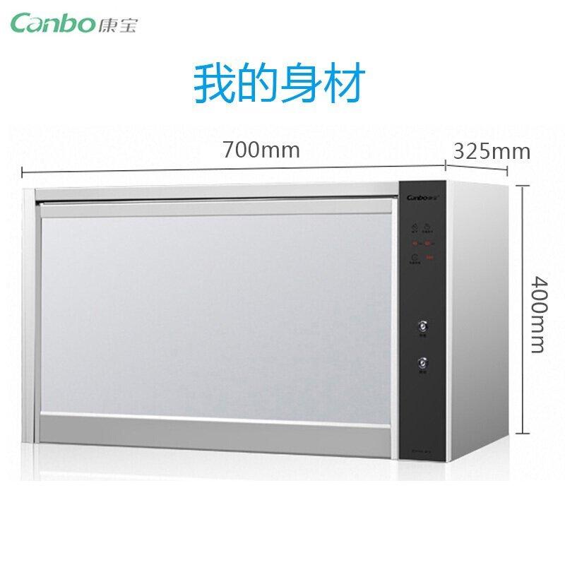 Canbo   (Canbo) được khử trùng gia dụng treo tường kiểu tủ ZTP70A-W13 mini được khử trùng.