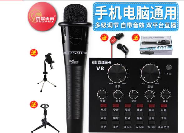 YOGMEDI YOGMEDI/ Yu Thil YG300V8 bo mạch âm thanh điện thoại trực tiếp Bộ loa micro K dân Ðức Chúa t